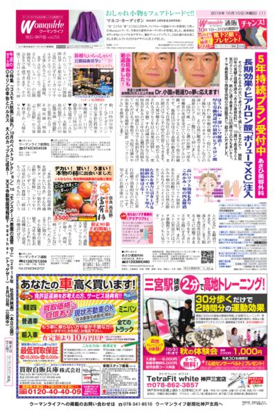 ウーマンライフ明石・神戸版 2019年10月10日号
