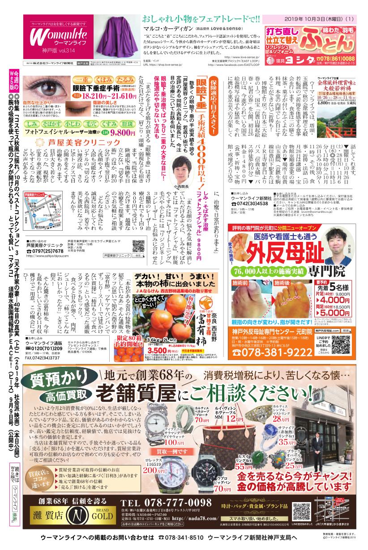 ウーマンライフ神戸版 2019年10月03日号