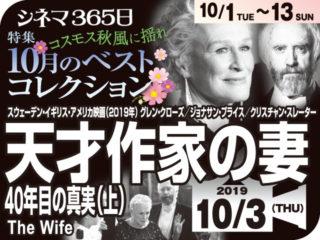 天才作家の妻—40年目の真実(上)(2019年 社会派映画)