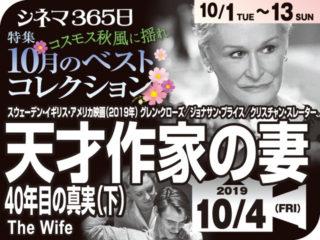 天才作家の妻—40年目の真実(下)(2019年 社会派映画)
