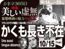 かくも長き不在(1964年 社会派映画)