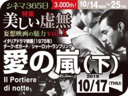 愛の嵐(下)(1975年 恋愛映画)