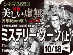 ミステリーゾーン(上)(1961年 テレビ映画)