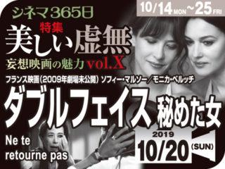 ダブルフェイス 秘めた女(2009年 劇場未公開)