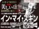 イン・マイ・スキン(2003年 ファンタジー映画)