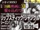 リップスティック・ジャングル/シーズン1(2008年 テレビ映画)