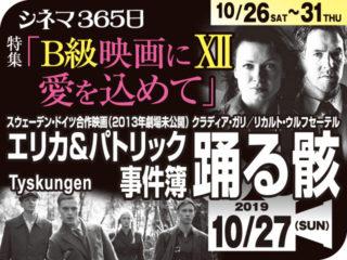 踊る骸(2013年 劇場未公開)