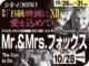 Mr.&Mrs.フォックス(2019年コメディ映画)