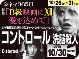コントロール 洗脳殺人(2019年 ミステリー映画)