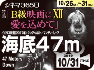 海底47m(2017年 ホラー映画)