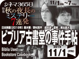 ビブリア古書堂の事件手帖(2018年 ミステリー映画)