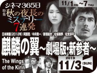 麒麟の翼(2012年 ミステリー映画)