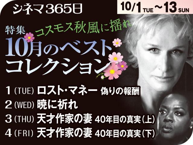 特集「コスモス秋風に揺れ/10月のベストコレクション」