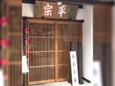 """奈良名物と言えば""""柿の葉ずし"""" 「平宗」食事会で54名読者が作って、食べて大はしゃぎ"""