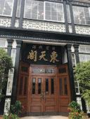素材の良さと豊な味が心を満たした東天閣の中国料理に44名の読者が感嘆の声!