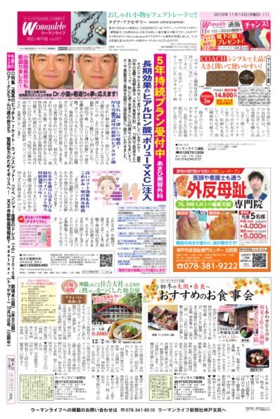 ウーマンライフ明石・神戸版 2019年11月14日号
