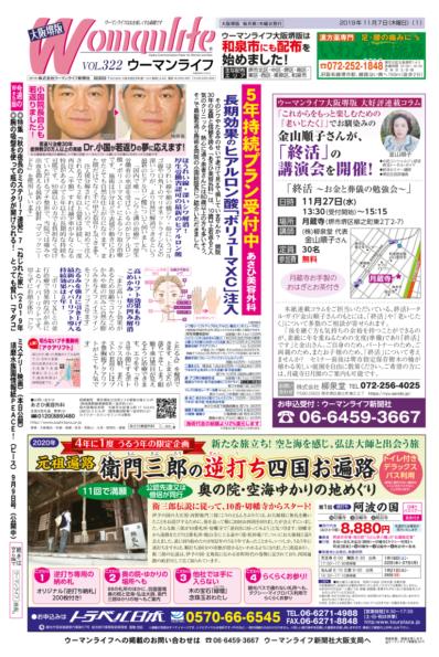 ウーマンライフ大阪堺版 2019年11月07日号