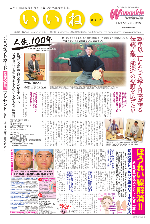 ウーマンライフ大阪まんなか版 2019年11月15日号
