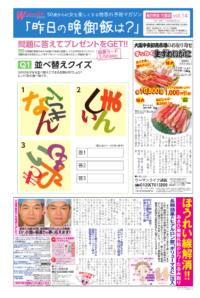 物忘れ予防マガジン 昨日の晩御飯は?毎日奈良・三重版 2019年11月16日号