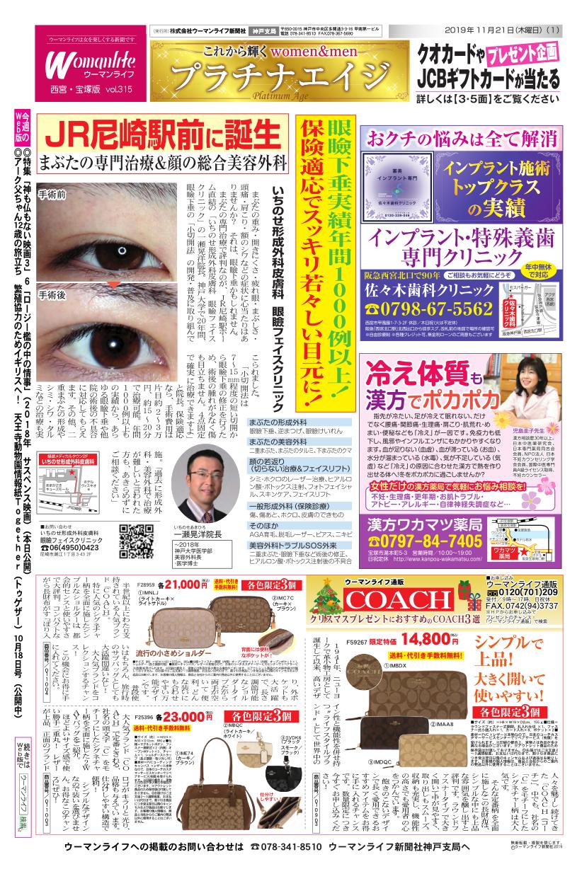ウーマンライフ西宮・宝塚版 2019年11月21日号