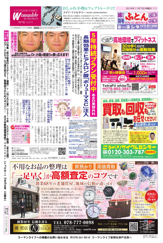 ウーマンライフ神戸版 2019年11月07日号