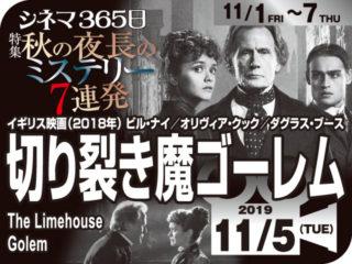 切り裂き魔ゴーレム(2018年 ミステリー映画)