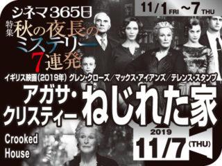 ねじれた家(2019年 ミステリー映画)