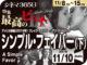 シンプル・フェイバー(下)(2019年 ミステリー映画)