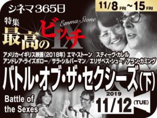 バトル・オブ・セクシーズ(下)(2018年 事実に基づく映画)