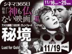 秘境(1950年 サスペンス映画)