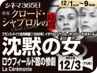 沈黙の女/ロウフィールド館の惨劇(1996年 サスペンス映画)