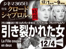 引き裂かれた女(2011年 恋愛映画)