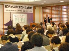60代からのあたまにいいこと勉強会に、定員を超える90名近い読者が参加