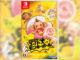 株式会社セガゲームス「『たべごろ!スーパーモンキーボール』(Nintendo Switch版)」(3,289円相当)2名様にプレゼント