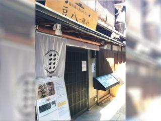 「先斗町・豆八~離れ」で110名の読者が優しい京都の味を堪能