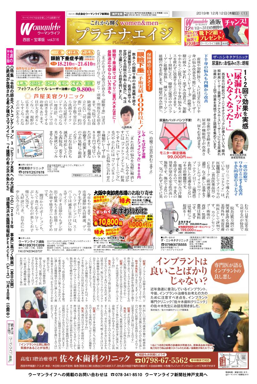 ウーマンライフ西宮・宝塚版 2019年12月12日号