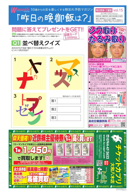 物忘れ予防マガジン 昨日の晩御飯は?毎日奈良・三重版 2019年12月21日号