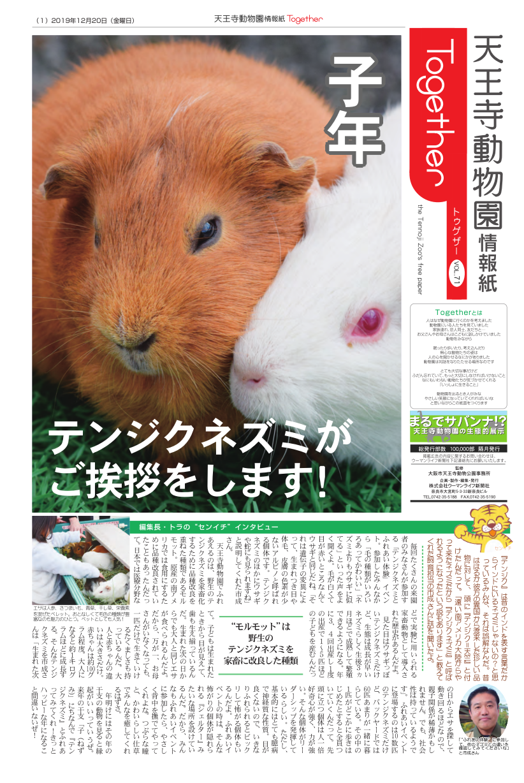 天王寺動物園情報誌 Togerher(トゥゲザー) 2019年12月20日号
