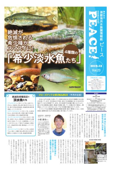 須磨海浜水族園情報紙 Peace vol.23 2019年12月09日号(スマスイ ピース)