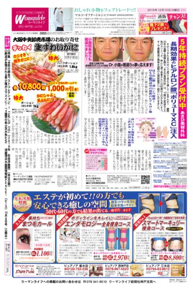 ウーマンライフ明石・神戸版 2019年12月10日号