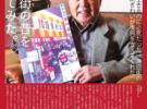 みゆき通り通信 姫路!ダイスキ!2019年 冬号