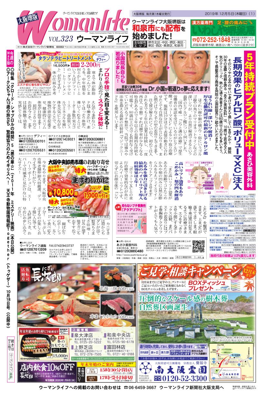 ウーマンライフ大阪堺版 2019年12月05日号