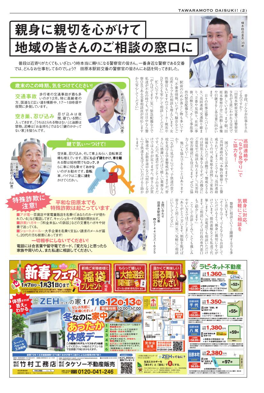 田原本ダイスキ!2019年12月13日号