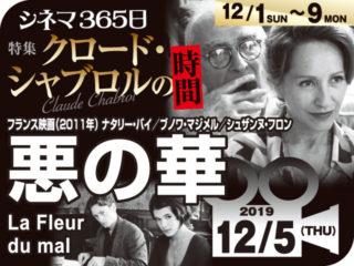悪の華(2011年 ミステリー映画)