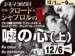 嘘の心(上)(2000年 ミステリー映画)