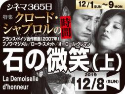 石の微笑(上)(2007年 サスペンス映画)
