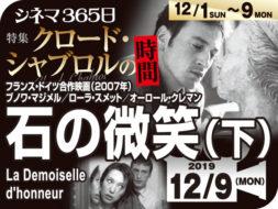 石の微笑(下)(2007年 サスペンス映画)