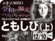 ともしび(上)(2019年 社会派映画)