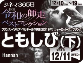 ともしび(下)(2019年 社会派映画)