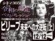 ビリーブ未来への大逆転(上)(2019年 事実に基づく映画)